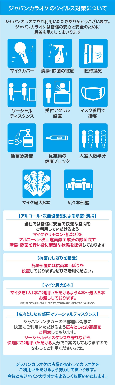 ウイルス対策について 当社ではマイクやリモコンなどアルコール除菌を行い常に清潔な状態で提供しております
