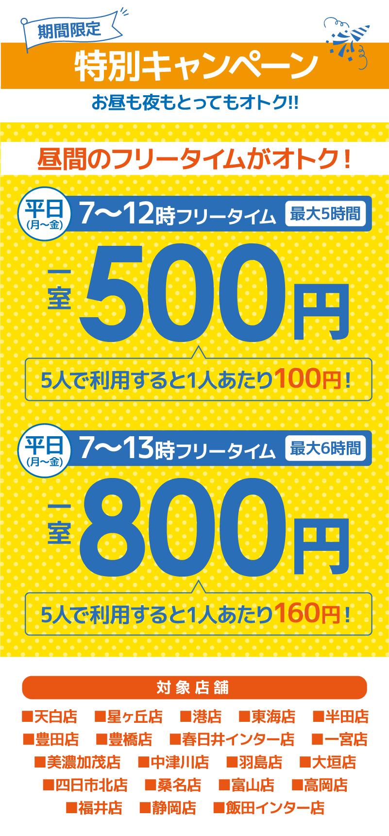 特別キャンペーン 平日7~12時フリータイム一室500円 7~13時フリータイム1室800円