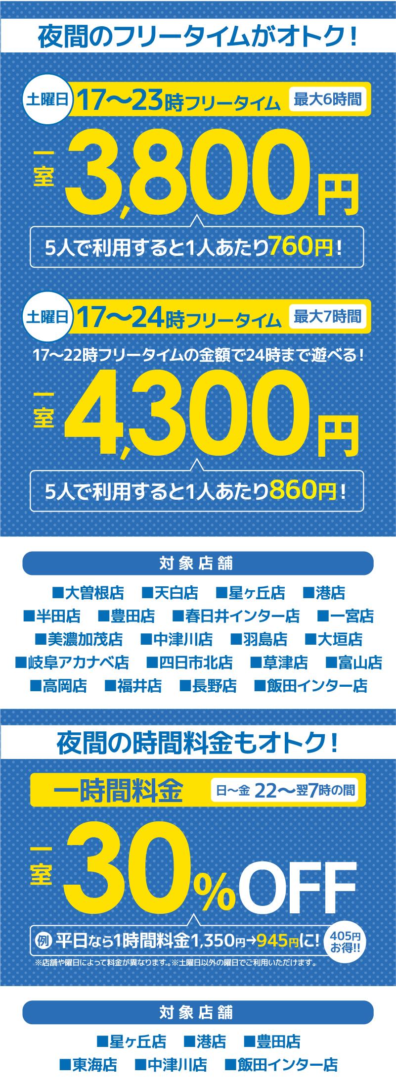 土曜日限定フリータイム 17~23時一室3800円 17~24時一室4300円