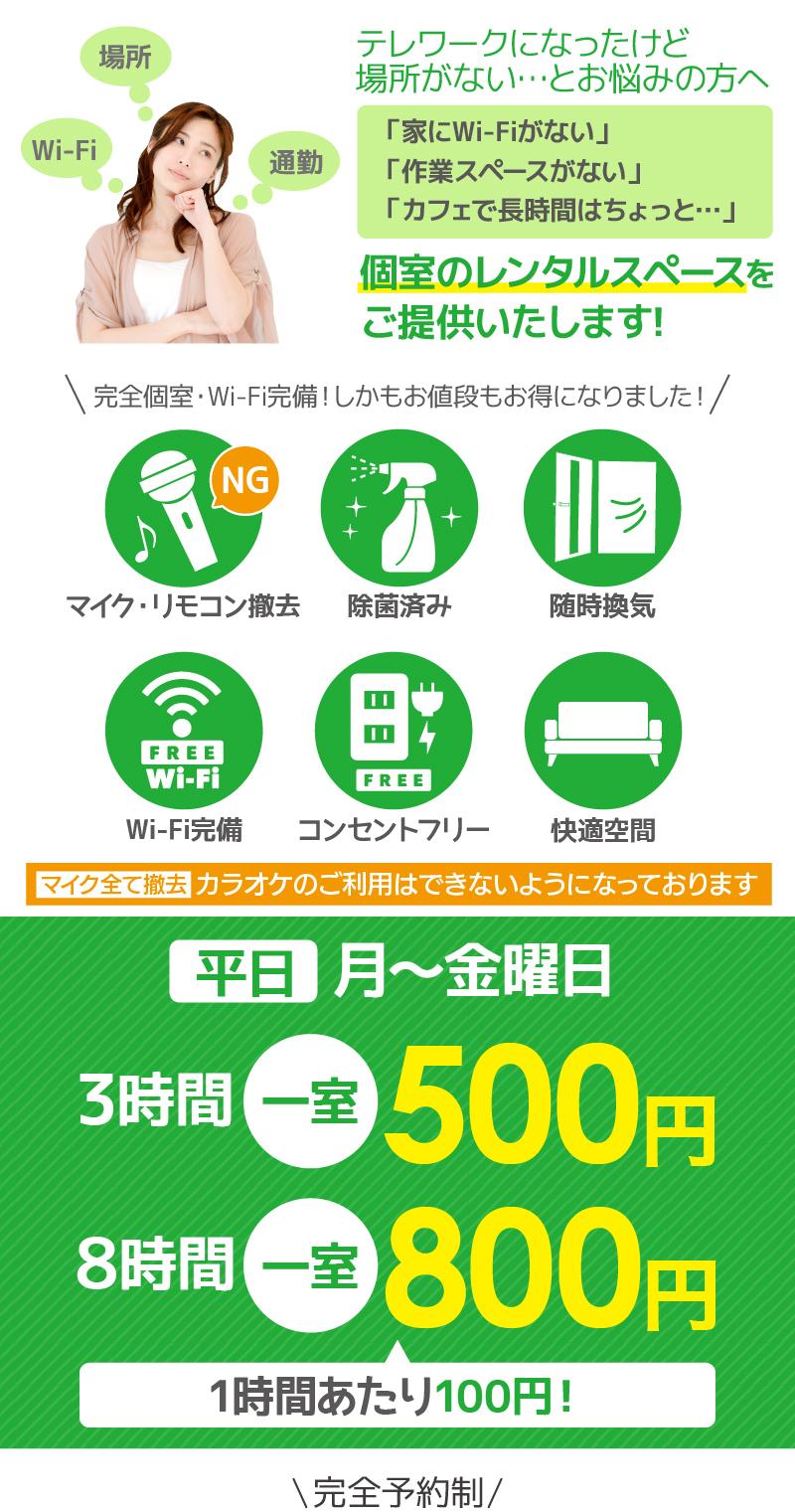 テレワーク 3時間一室500円、8時間一室800円