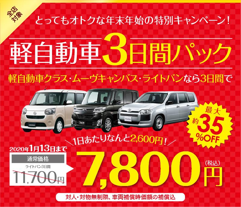 軽自動車3日間パック 7800円 12/13~1/13まで