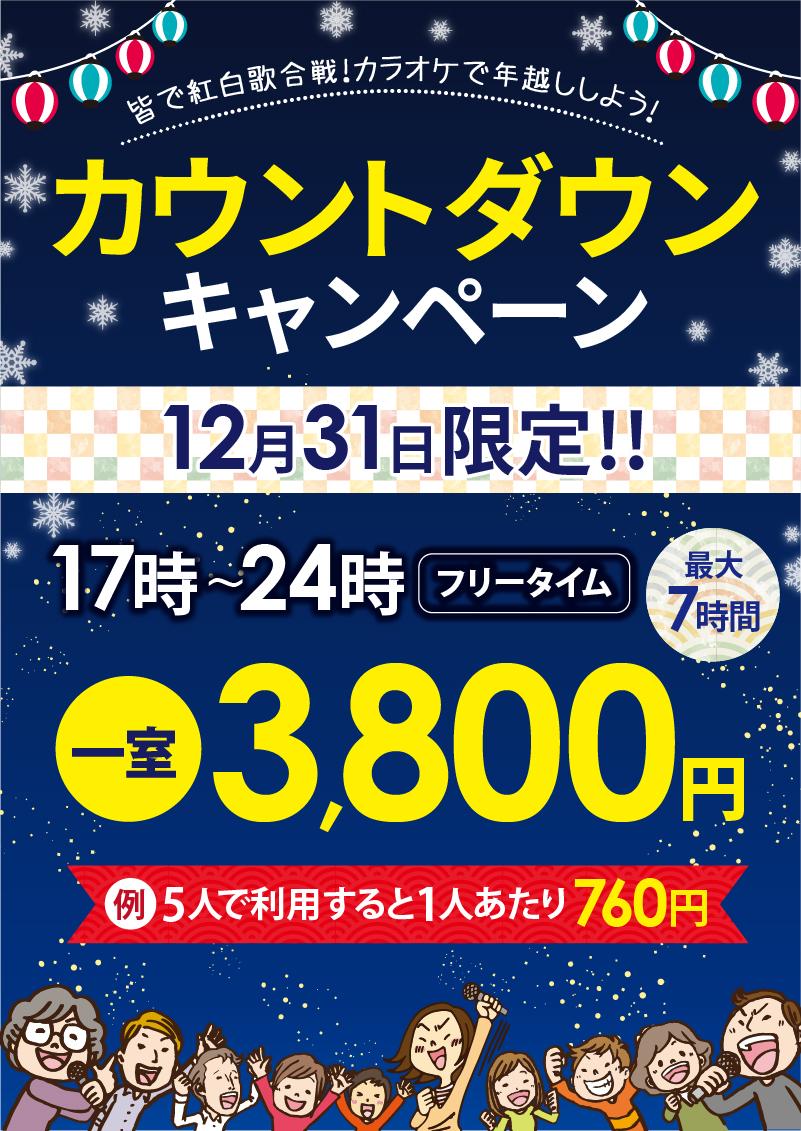 12月31日限定!カウントダウンサービス 17時~24時までフリータイム一室3800円!