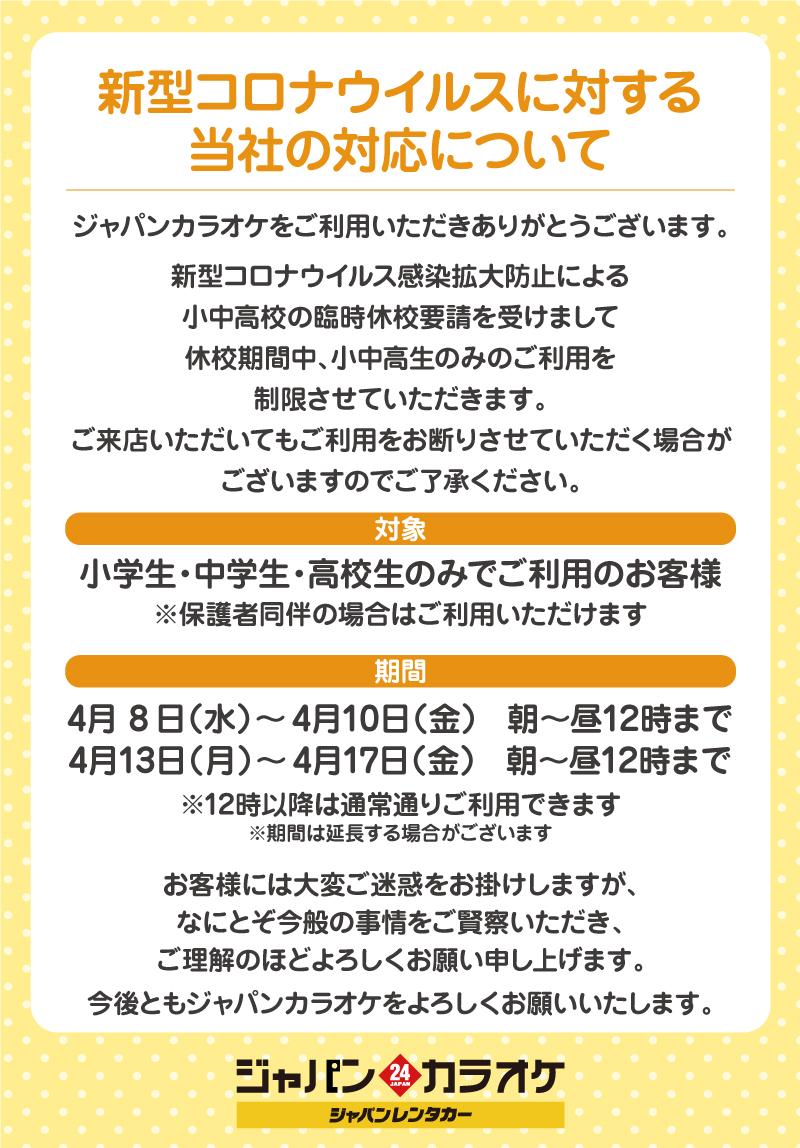 小中高生のみのご利用について4月8日(水)〜10日(金)・4月13日(月)〜17日(金)の午前中を制限させていただきます