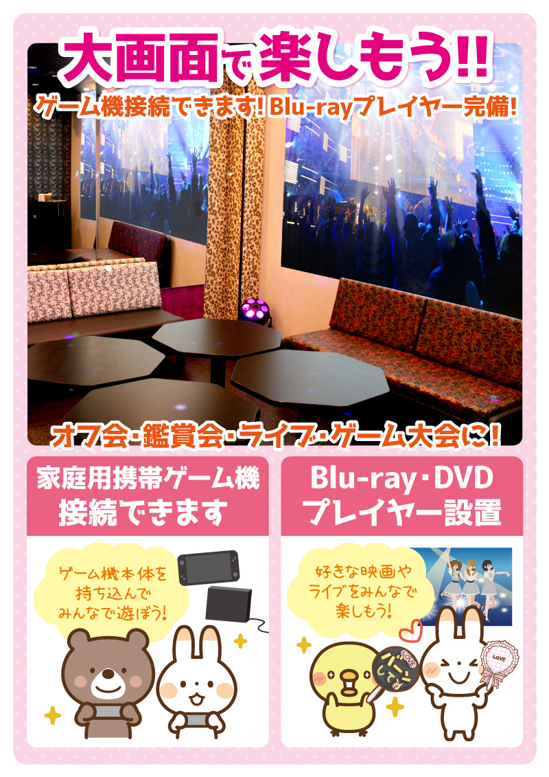 大画面で楽しもう!! ゲーム機接続可能! Blu-rayプレイヤー完備!
