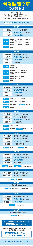 営業時間短縮のお知らせ(7/2更新)