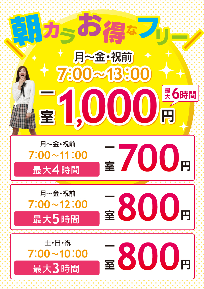 フリータイム 7時〜13時 最大6時間 1000円!