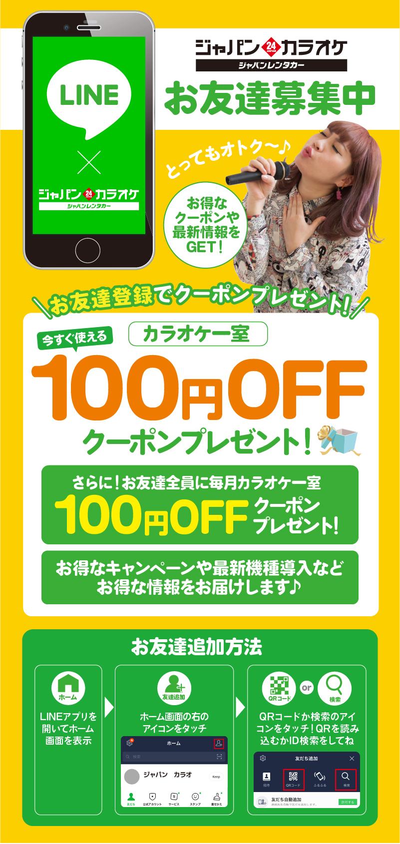 LINEお友達登録で100円クーポンプレゼント!